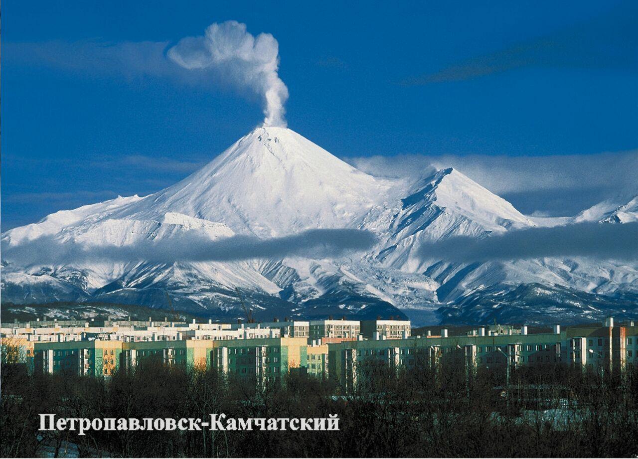Петропавловск камчатский открытки, открытка