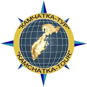 """Общество с ограниченной ответственностью Туристическая компания """"Камчатка-Тур"""""""