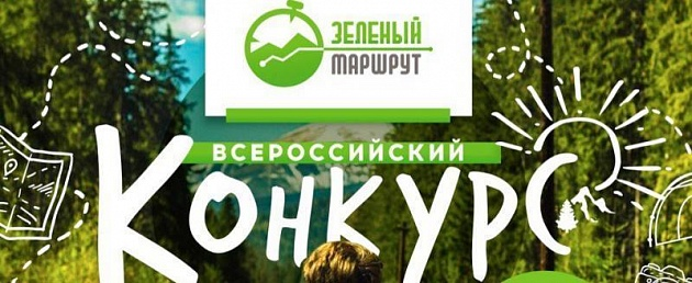 Камчатцев приглашают принять участие во Всероссийском конкурсе «Зелёный маршрут» и посетить уникальные места полуострова