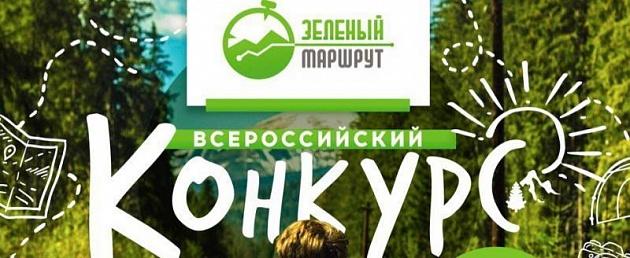 Пять команд волонтеров Камчатки прошли заочный этап Всероссийского конкурса «Зеленый маршрут»