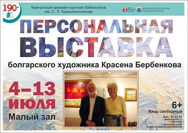 Персональная художественная выставка Красена Бербенкова откроется творческой встречей с автором