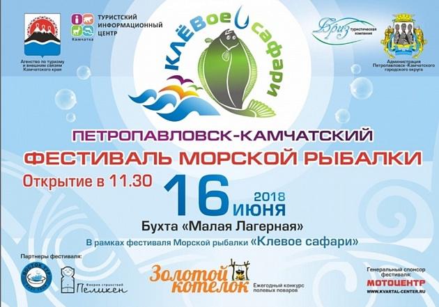 16 июня жителей и гостей Камчатки зовут активно отдохнуть на берегу бухты Малая Лагерная