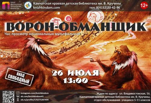 Камчатцев и гостей полуострова приглашают на час национального мультфильма «Ворон-обманщик»