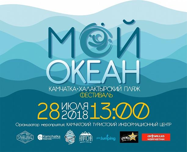 В субботу, 28 июля, на Халактырском пляже состоится второй по счёту фестиваль «Мой океан»