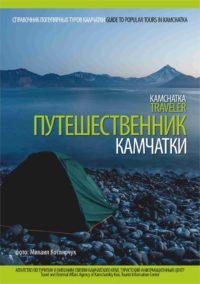 Справочник туристических маршрутов «Путешественник Камчатки»