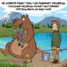 Как обезопасить себя при встрече с медведем