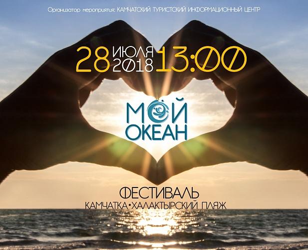 Во время фестиваля «Мой океан» на Халактырский пляж будут ходить бесплатные автобусы