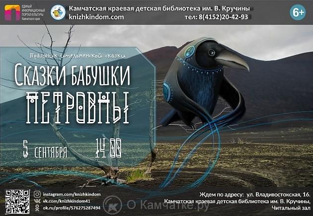 В Камчатской краевой детской библиотеке отметят 100-летие сказительницы Татьяны Лукашкиной