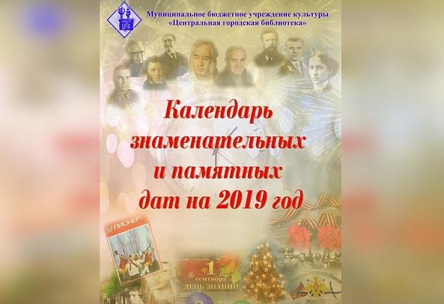 История Камчатки - в календаре памятных и знаменательных дат на 2019 год