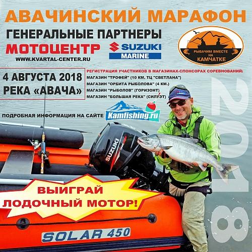 На реке Авача пройдут соревнования по ловле лосося с лодок