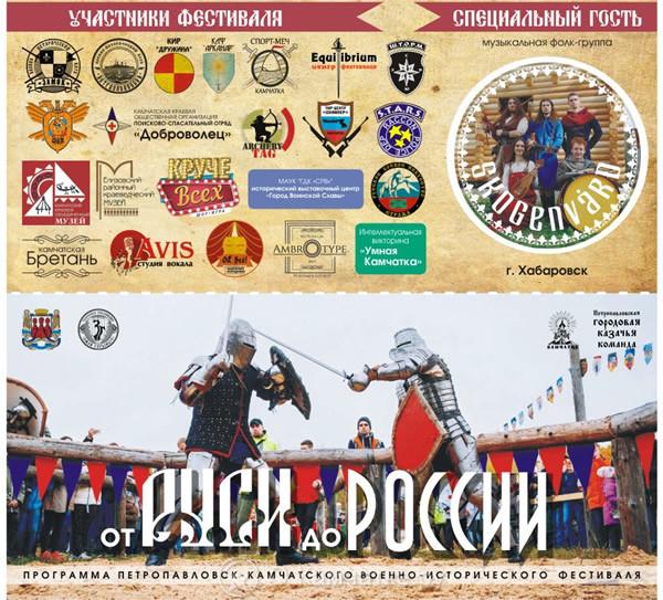 Военно-исторический фестиваль «От Руси до России»: совсем скоро в краевой столице