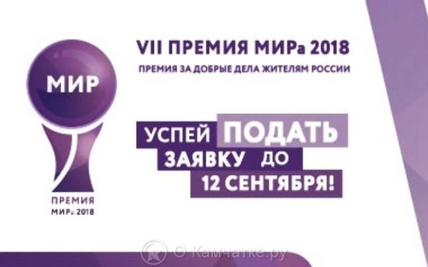 Камчатцев приглашают принять участие во всероссийском конкурсе «Премия МИРа»
