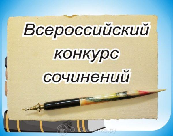 Учащихся Петропавловска-Камчатского приглашают принять участие в региональном этапе Всероссийского конкурса сочинений