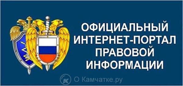 Приказы исполнительных органов государственной власти Камчатского края стали доступны на портале правовой информации