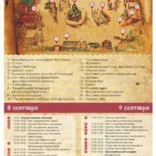 Горожан приглашают на 2-й военно-исторический фестиваль «От Руси до России» уже в эти выходные