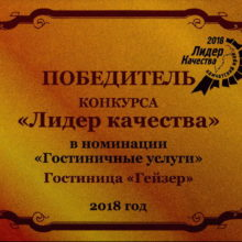 """Победитель в конкурсе """"Лидер качества"""" - 2018"""