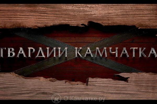 Жителям края покажут фильм Валдиса Пельша «Гвардии «Камчатка» о героической обороне Петропавловска