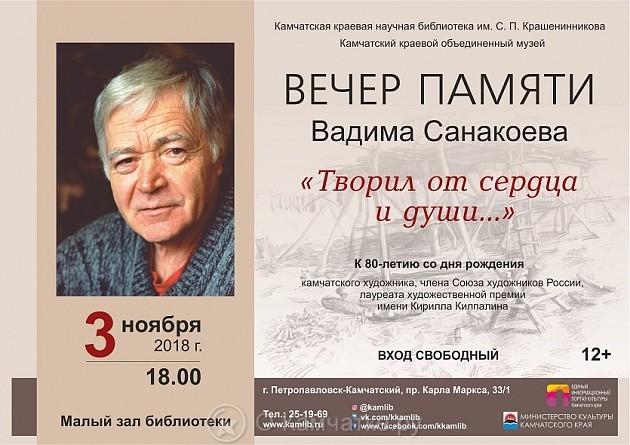Вечер памяти Вадима Санакоева пройдет в Петропавловске-Камчатском