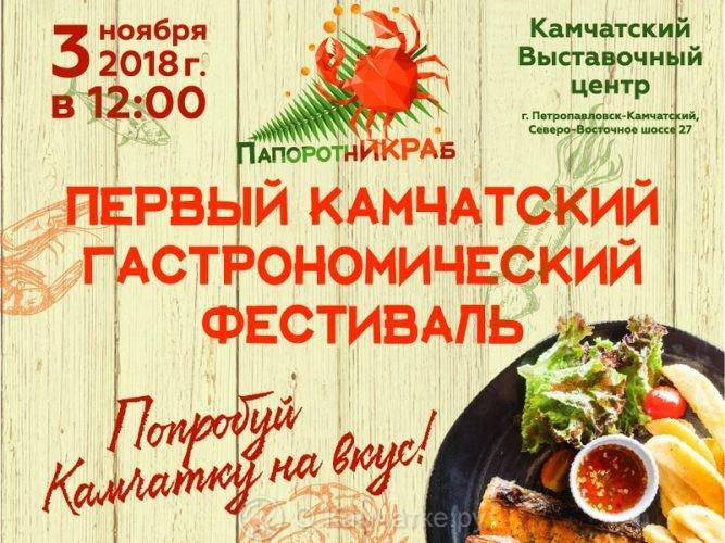 На Камчатке впервые пройдет гастрофестиваль «ПапоротнИКРАб»