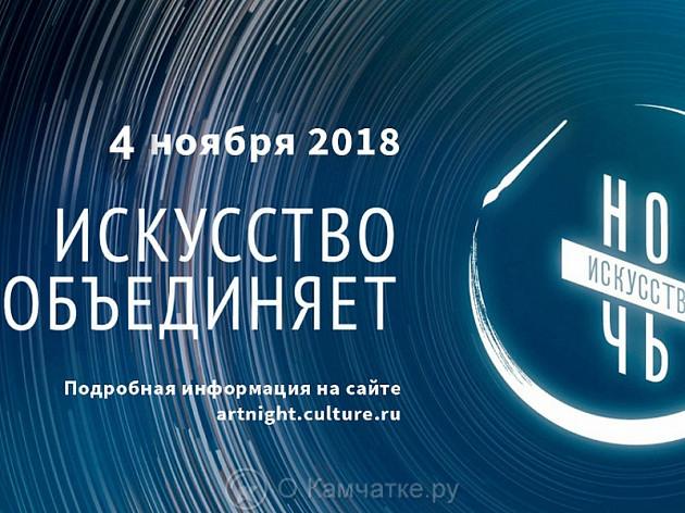В этом году «Ночь искусств» на Камчатке готовит еще больше интересных мероприятий