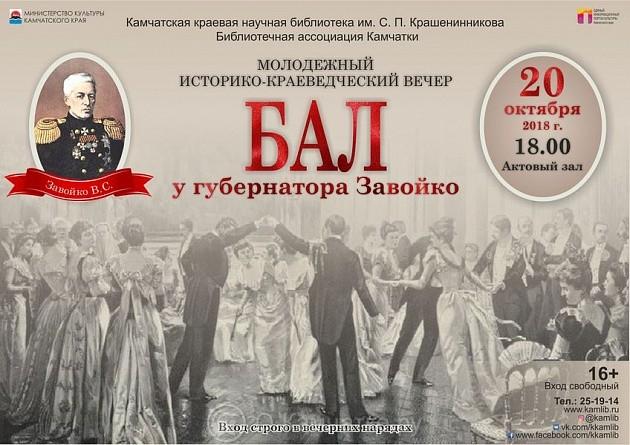 В Петропавловске-Камчатском пройдет молодежный бал