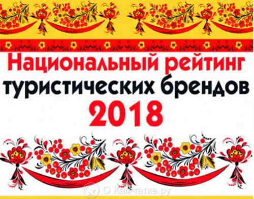 «Вулканариум» и база «Снежная долина» вошли в топ Национального рейтинга туристических брендов России 2018 года