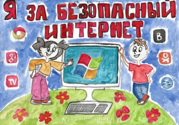 Урок по безопасности в сети Интернет прошел в школе №1 Петропавловска-Камчатского