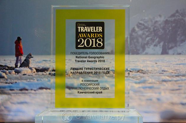 Камчатский край стал одним из победителей конкурса National Geographic Traveler Awards 2018. Торжественное вручение наград финалистам состоялось в Москве.