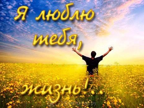 Талантливые авторы и исполнители попробуют себя во Всероссийском конкурсе «Я люблю тебя, жизнь»