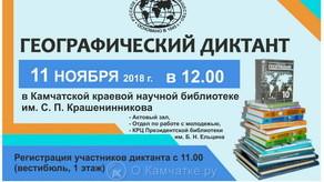 Жители Камчатки напишут Всероссийский географический диктант