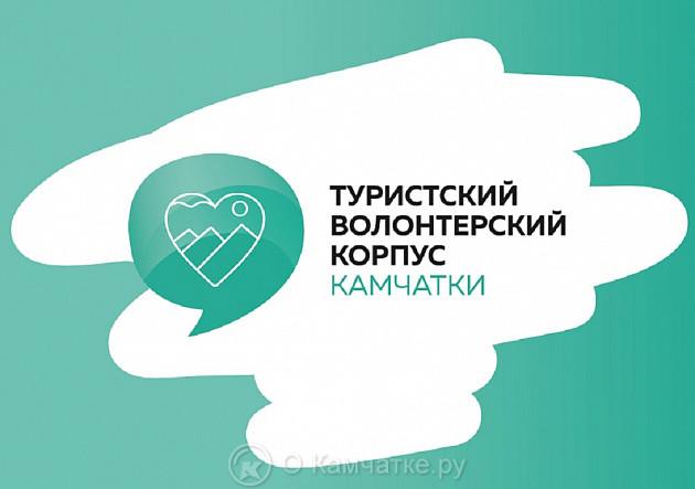 Камчатцев приглашают стать волонтерами в сфере туризма