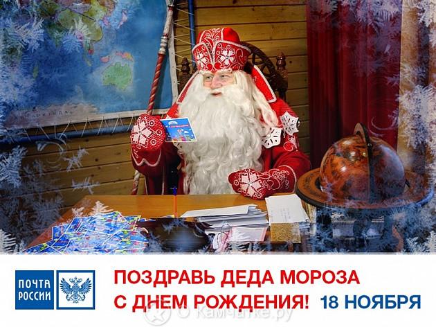 Поздравь Деда Мороза с Днем Рождения!