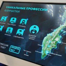 Уникальные специальности для молодежи представит Камчатка на фестивале «Дни Дальнего Востока в Москве»