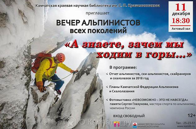 Вечер встречи с альпинистами «А знаете, зачем мы ходим в горы…»