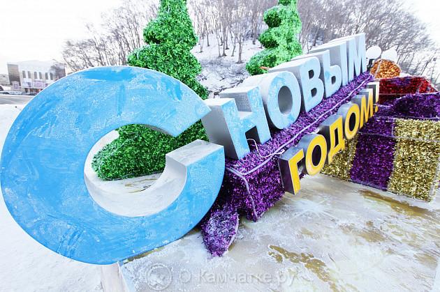В субботу, 22-го декабря жителей и гостей Петропавловска-Камчатского приглашают в центр города на торжественное открытие Снежного городка