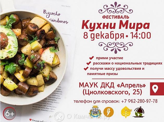 Жителей и гостей краевой столицы приглашают принять участие в фестивале «Кухни Мира»