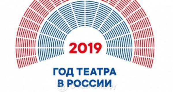 «Театральные встречи» в рамках Года театра в России - 2019