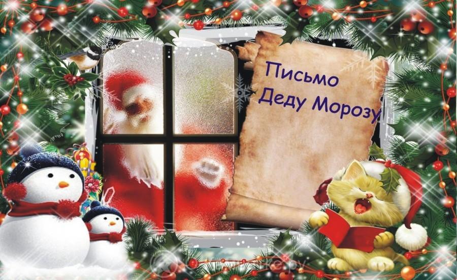Три дня на то, чтобы написать послание Деду Морозу – 14-го января «сказочный» почтовый ящик будет раскрыт