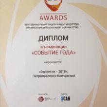 В Санкт-Петербурге объявлены имена лауреатов профессиональной премии в области индустрии встреч EFEA Awards