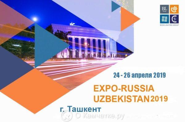 Предпринимателей Петропавловска-Камчатского приглашают принять участие в работе Второй международной промышленной выставки «EXPO-RUSSIA UZBEKISTAN 2019» и Межрегионального Бизнес-форума