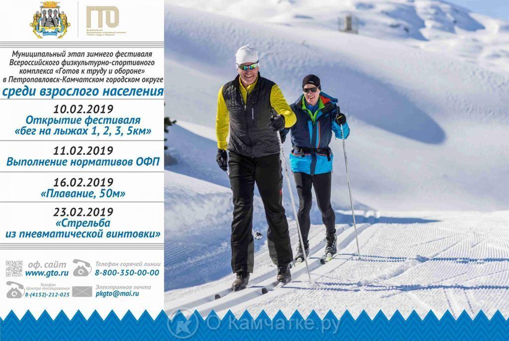 Зимний фестиваль ГТО пройдет в Петропавловске-Камчатском