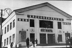 Кинотеатр «Октябрь» фото 1960-1968 годов