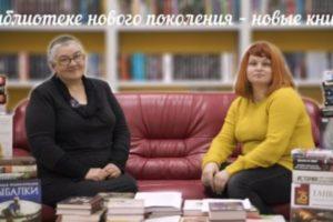 Фонд информационно-библиотечного центра пополнился новыми книгами