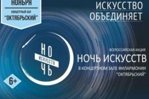 «Ночь искусств» в концертном зале «Октябрьский»