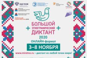 Жителям Петропавловска-Камчатского предлагают написать онлайн-диктант